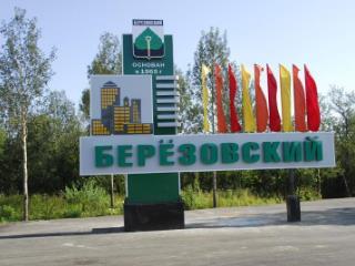 Продажа квартир: 1-комнатная квартира, Кемеровская область, Березовский, пр-кт Ленина, 7, фото 1
