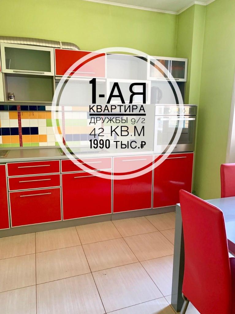 Продается однокомнатная квартира за 1 990 000 рублей. г Кемерово, ул Дружбы, д 9/2.